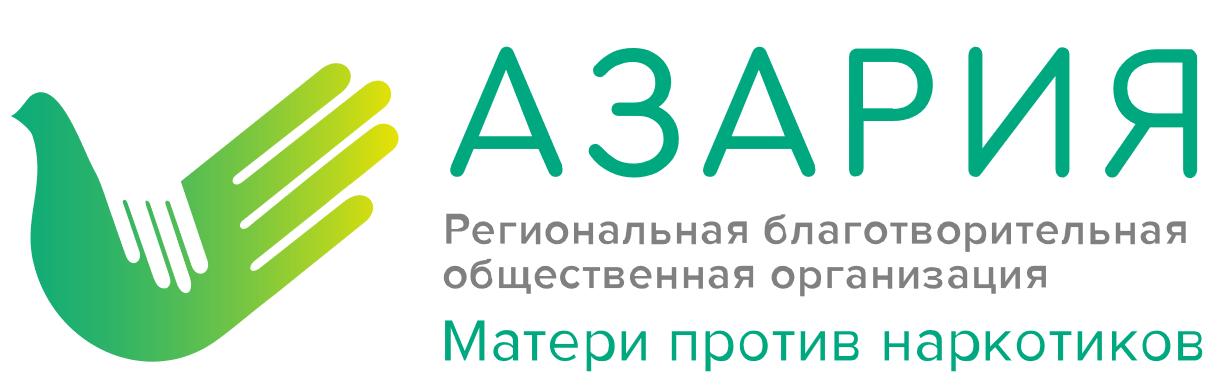 "РБОО ""АЗАРИЯ"""